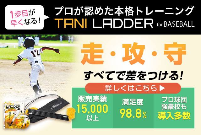 TANILADDER for Baseball(タニラダー野球版)