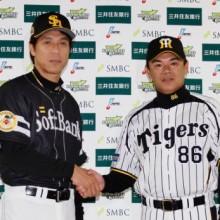 日本シリーズ25日開幕 阪神とソフトBが対決