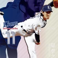 ファンが選ぶ2014年のライオンズMVP 球団18年ぶりノーノー達成のエース岸孝之が選出!