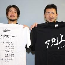 【ロッテ】CS制覇、日本一へ向けて「下克上グッズ」を発売!