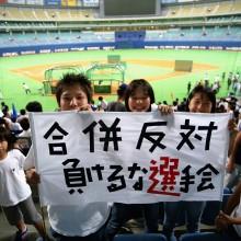 球界再編と古田の涙 -元・名物番記者が語るプロ野球ちょっと裏話-