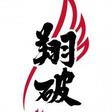 ロッテが16年のスローガンを発表 伊東監督「是が非でも頂点を目指す」