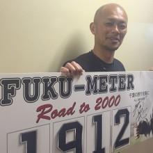 あと88本…ロッテ・福浦の「FUKU-METER」、今シーズンも展示へ