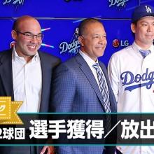 プロ野球・2015-16年ストーブリーグ 移籍情報まとめ