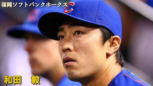 和田毅 ,  alignnone size-medium wp-image-57157