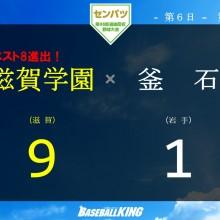 【センバツ】滋賀学園が初の8強入り 4番馬越が2ラン含む3安打4打点!