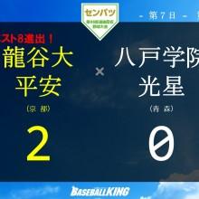 【センバツ】龍谷大平安、2年ぶり8強 甲子園通算100勝まであと「2」