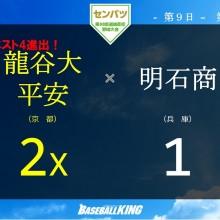 【センバツ】龍谷大平安がサヨナラ勝ちで4強入り 甲子園通算100勝まであと1勝!