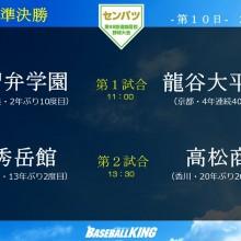 【センバツ】決勝に進出するのは…大会10日目の試合予定