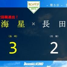 【センバツ】海星が5度目の出場で春初勝利! 21世紀枠の長田はミスに泣く…