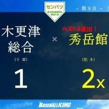 【センバツ】秀岳館が逆転サヨナラで4強へ!木更津総合のエース・早川は9回二死で力尽きる…