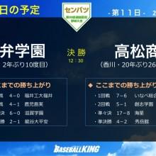 【センバツ】智弁学園vs高松商の決勝戦! 大会11日目試合予定