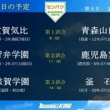 【センバツ】1回戦最後の試合で前年王者・敦賀気比が登場…大会6日目の試合予定
