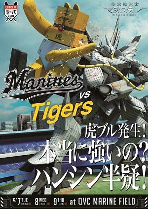 "BASEBALL KING | 日本の野球を盛り上げる!もはや名物!ロッテの交流戦""挑発""ポスター"