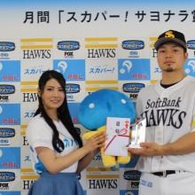3・4月の「スカパー!サヨナラ賞」が発表 中日・杉山、ソフトB・吉村が初受賞!