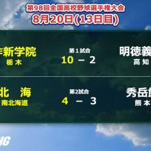 【甲子園】作新学院が54年ぶり、北海は初の決勝進出! 13日目の結果まとめ