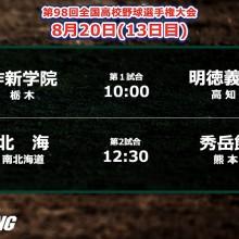 【甲子園】いよいよ準決勝!決勝に残るのは… 13日目の予定