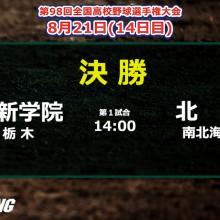 【甲子園】54年ぶりか、初か…作新学院と北海が激突! 14日目の予定