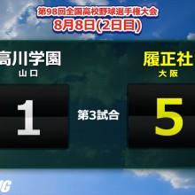履正社が初戦突破 注目左腕・寺島が9回2安打、11K完投