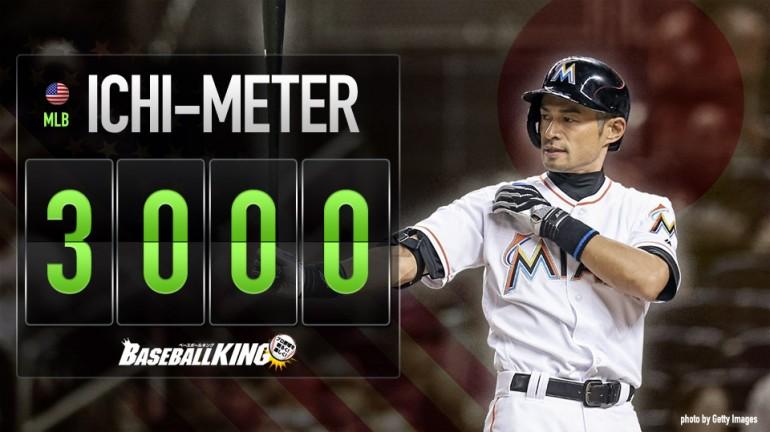 BASEBALL KING | 日本の野球を盛り上げる!イチローがメジャー通算3000安打達成!フェンス直撃の三塁打で決める
