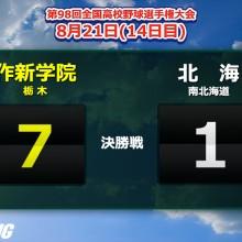 スタイル曲げずに相手エースをKO 栃木・作新学院が54年ぶり全国制覇