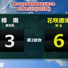 プロ注目左腕から11安打も…樟南、「もったいない」試合運びで敗退