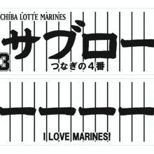 【ロッテ】「サブロ~~~」アナウンスイメージ…引退記念グッズ新たに2商品