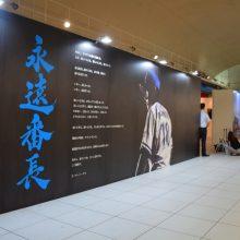 【DeNA】三浦大輔写真展、開場前から長蛇の列…「さみしいですね」