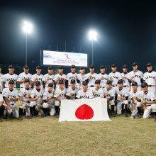 全勝でアジアの頂点を掴んだ侍ジャパンU-18代表