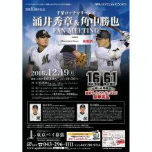 ロッテ・涌井&角中ファンミーティング開催…12.19にアパホテル東京ベイ幕張で