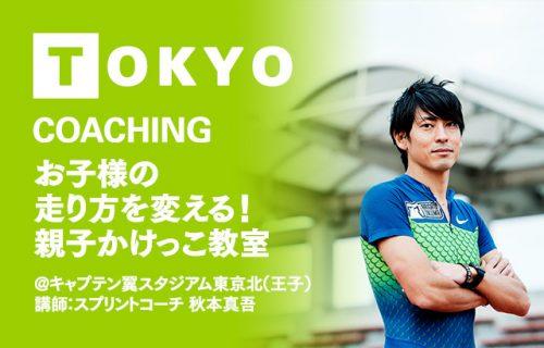 640_410_coaching_akimoto