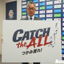 【西武】2017スローガンは『CATCH the ALL』 辻監督「まずは選手の気持ちから」