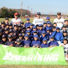 ベースボールキング野球教室にL炭谷、C小野、G中井が参加!「野球をもっと好きになってくれれば」