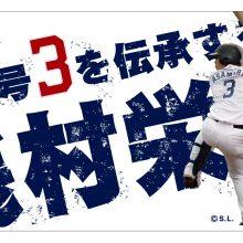 【西武】浅村の背番号「3」グッズ 2月1日から発売