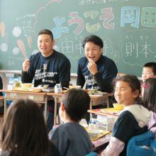 田中将大らが被災地の小学生と交流「目の前のことから目をそむけずに」
