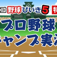 プロ野球OB4人がキャンプを実況…現役当時の秘話も披露!?