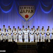 【侍ジャパン】出陣式でファンとチームが結束!指揮官が世界一奪還を誓う