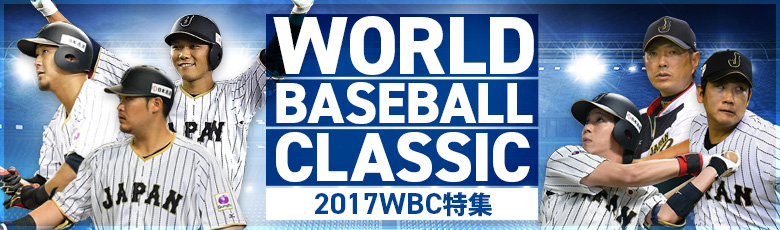 2017 World Baseball Classic 特集