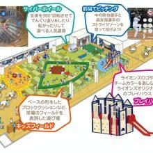 【西武】12球団最大級の屋内遊び場オープン!本拠地開幕戦から