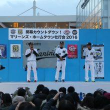 【ロッテ】18日にホームタウン壮行会を実施!