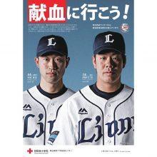 【西武】献血推進ポスターに多和田&外崎