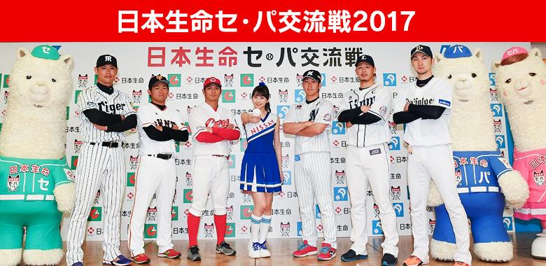 日本生命セ・パ交流戦2017