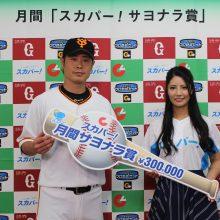 6月の「スカパー!サヨナラ賞」発表!巨人・亀井とソフトB・福田が初受賞