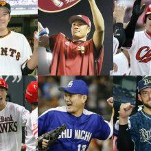 【アンケート】ファンが選ぶ!プロ野球前半戦MVP&MIP!