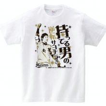 【ロッテ】加藤の「サヨナラTシャツ」発売!「ファンの皆様にぜひ着ていただきたい」
