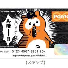 バファローズポンタがPontaカードに登場!
