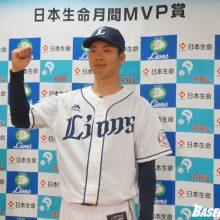 西武・十亀、初の月間MVP受賞…開幕一軍逃し「悔しい思いがあった」