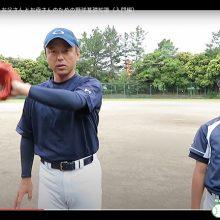 【グラブの使い方】お父さんとお母さんのための野球基礎知識(入門編)