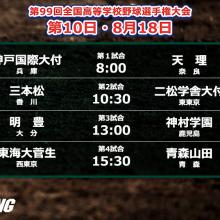 東西の東京代表が登場!明豊-神村学園の九州対決も…夏の甲子園・10日目の予定