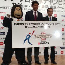 稲葉ジャパン、11月アジアCSで初陣「勝利を第一に」…大谷招集の可能性も